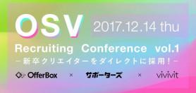 【12/14 東京】OSV Recruiting Conference vol.1-新卒クリエイターをダイレクトに採用!-
