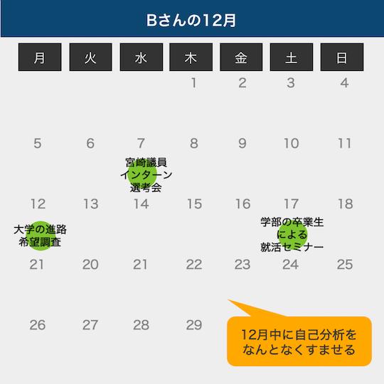 calendarB-Dec