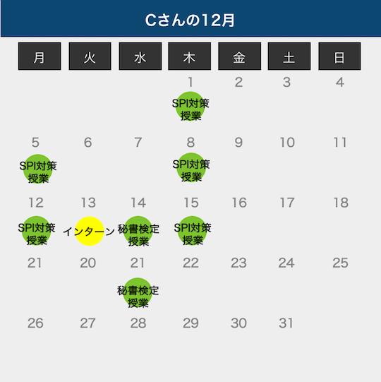 calendarC-Dec