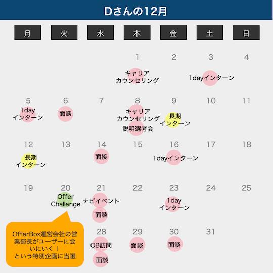 calendarD-Dec