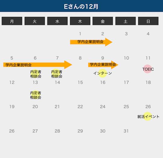 calendarE-Dec
