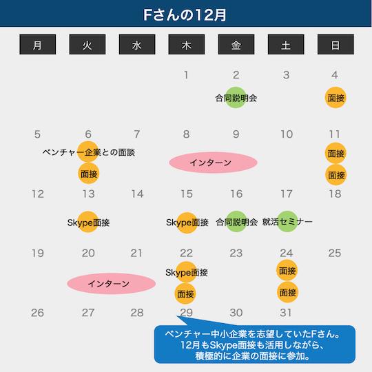 calendarF-Dec