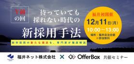 【12/11午前 福井開催】待っていても採れない時代の新採用手法