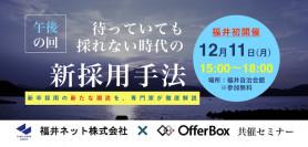 【12/11午後 福井開催】待っていても採れない時代の新採用手法
