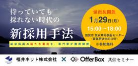 【1/29 福井】待っていても採れない時代の新採用手法