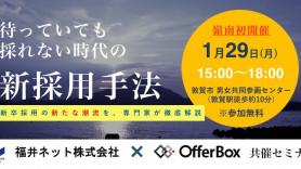 2018.1.29_fukuireinan_seminar