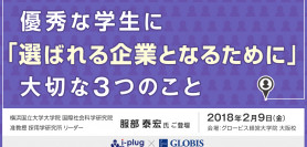【2/9 大阪】優秀な学生に 「選ばれる企業となるために」 大切な3つのこと