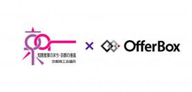 京都商工会議所と業務提携いたしました【プレスリリース】