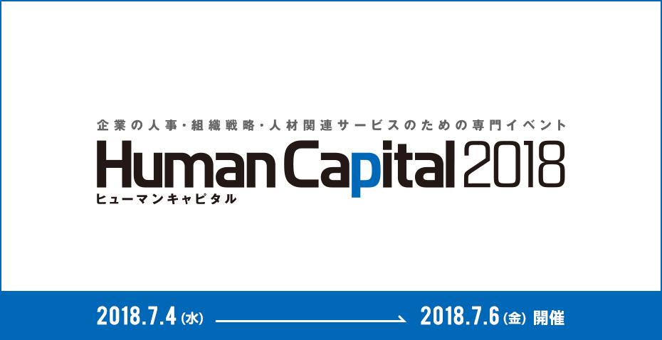 ヒューマンキャピタル2018告知ページ画像02