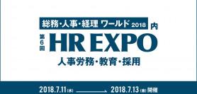 HR EXPO2018に出展します