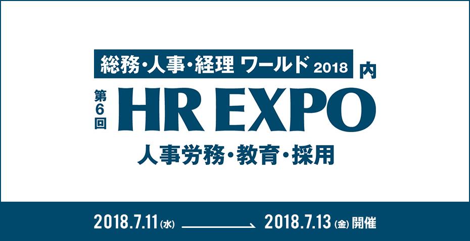HREXPO2018告知ページ画像02