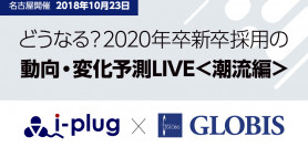 【名古屋開催】どうなる?2020年卒新卒採用の動向・変化予測LIVE ー 潮流編 ー