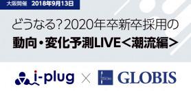 【大阪開催】どうなる?2020年卒新卒採用の動向・変化予測LIVE ー 潮流編 ー