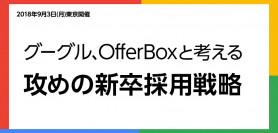 グーグル、OfferBoxと考える攻めの新卒採用戦略