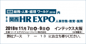 hr_expo_kansai2018