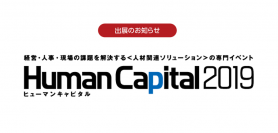 humancapital2019