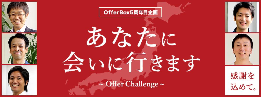 OffeBox5周年企画 OfferChallenge あなたに会いに行きます