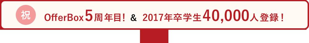祝OfferBox5周年目&2017年40,000万人登録