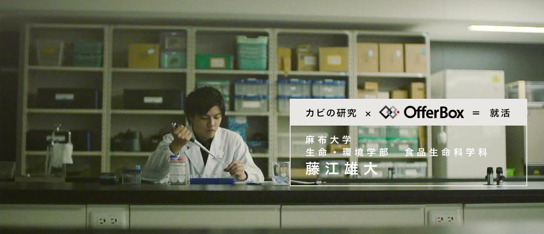 麻布大学 生命・環境学部 食品生命科学科 藤江 雄大さん