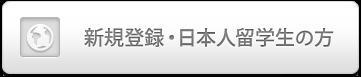 日本人留学生の方 新規登録