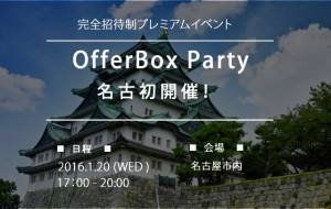 offerboxparty名古屋