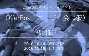 OfferBoxユーザー会