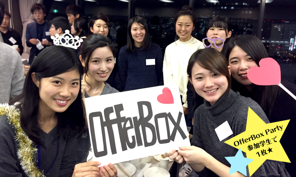 OfferBox-Party6