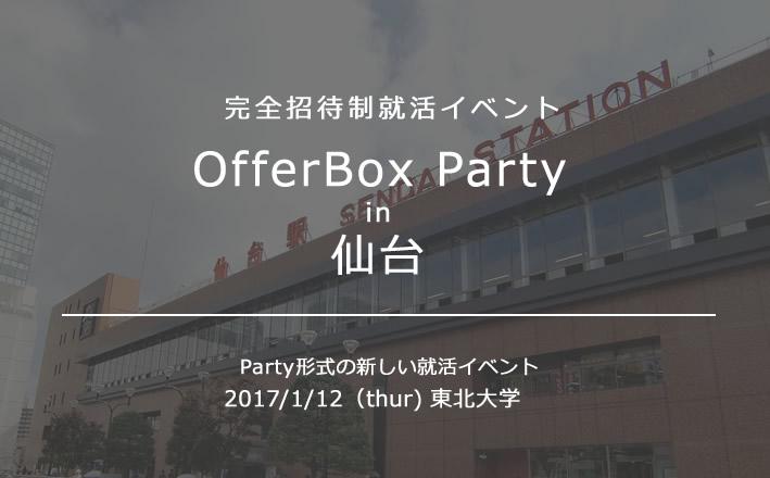 仙台OfferBox就活パーティ