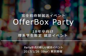 1月26日理系限定OfferBox Party