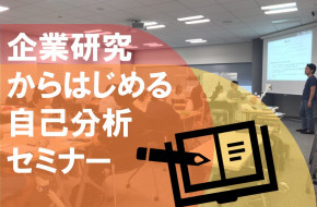 jikobunseki_seminor