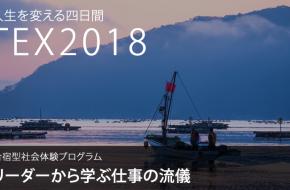 TEX2018体験型合宿