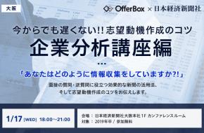 日経・OfferBoxコラボ就活イベント