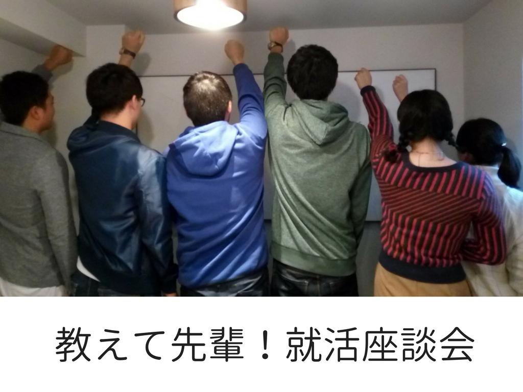 zadankai_student2